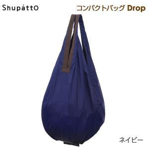 Shupatto シュパット コンパクトバッグ Drop<ネイビー>◆S-460NV ドロップ エコバッグ たためる 折り畳み 買い物 MARNA マーナ 無地 紺色 ブルー 青 メンズ yasac