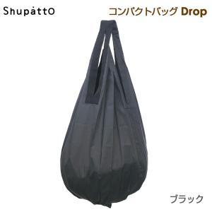 Shupatto シュパット コンパクトバッグ Drop<ブラック>◆S-460BK ドロップ エコバッグ たためる レジ袋 折り畳み ショッピング MARNA マーナ 無地 黒 メンズ yasac