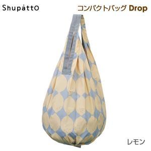 Shupatto シュパット コンパクトバッグ Drop<レモン>◆S-460LE ドロップ エコバッグ たためる レジ袋 折り畳み MARNA マーナ おしゃれ イエロー 黄色 グレー yasac