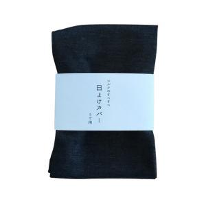 ネコポス送料無料 HASEGAWA シルクのすべすべ日よけカバー うで用<チャコール>GL0356◆絹 薄手 アームカバー 腕 手 紫外線 レディース 長谷川商店|yasac