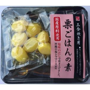 国産 栗ご飯の素|yasai-kuzeshokuhin