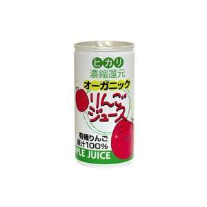 ヒカリ オーガニックりんごジュース 190g|yasaimura