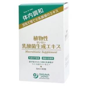 植物性乳酸菌生成エキス 5ml×30包 yasaimura