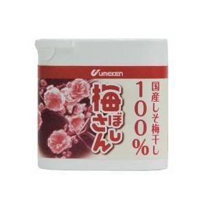 ウメケン 梅ぼしさん・国産しそ梅干し100% 16g 熱中症対策・突然の咳に|yasaimura