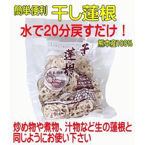 干し蓮根(乾燥れんこん) 60g 国内産(熊本産)|yasaimura