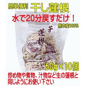 干し蓮根(乾燥れんこん) 60g×10個セット 国内産(熊本産)|yasaimura
