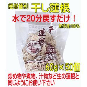 干し蓮根(乾燥れんこん) 60g×50個セット 国内産(熊本産)|yasaimura