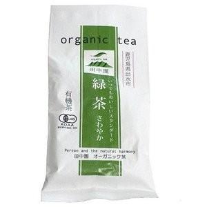 新茶入荷 有機JAS認定 田中園の緑茶 さわやか 100g 鹿児島県産 オーガニック レターパックライト使用 yasaimura