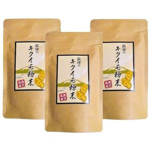 薩摩のキクイモ粉末 80g×3袋 鹿児島産 焙煎粉末 yasaimura