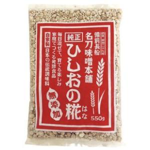 ひしおの糀 名刀味噌本舗 550g 在庫あり|yasaimura