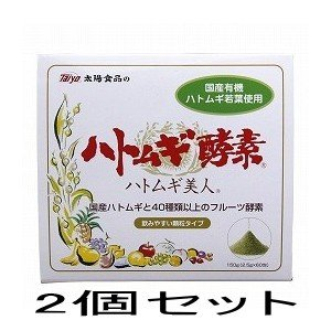 太陽食品 ハトムギ酵素 2.5g×60包 2個セット yasaimura