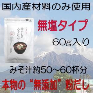 やさい村 癒やしのみそ汁だし(粉末和風だし) 無塩 60g レターパックライト使用|yasaimura