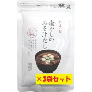やさい村 癒やしのみそ汁だし(粉末和風だし) 60g×3 レターパックライト使用|yasaimura