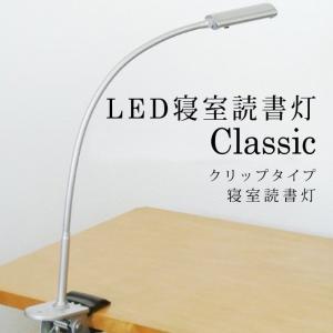 LED寝室読書灯 LFX1-C