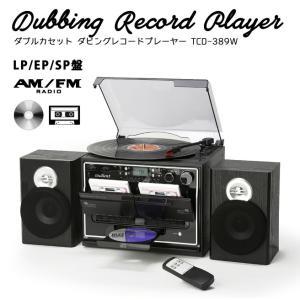 ・再生/録音のカセットデッキを搭載! ・再生専用CDデッキもついて便利! ・AM/FMラジオも聴けま...