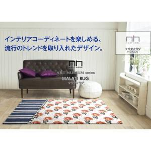 ラグ 長方形 約140×200cm マラティラグ(MALATI RUG) エスニック調 オシャレ 極細繊維 ホットカーペット対応 送料無料|yasashii-kurashi