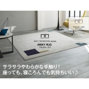 ラグ ラグマット おしゃれ 北欧 正方形 防音 床暖房 ホット~カーペット対応 日本製 アルスキーラグ 200×200 ARSKY RUG|yasashii-kurashi