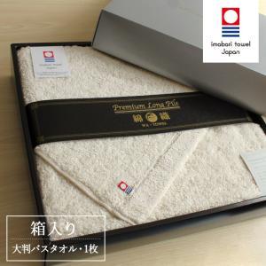 今治タオル バスタオル 大判 ギフト 香典返し 出産内祝い 引き出物 綿100% 日本製|yasashii-kurashi
