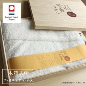 今治タオル フェイスタオル ギフト セット 2枚 木箱 香典返し 出産内祝い 引き出物 綿100% 日本製|yasashii-kurashi