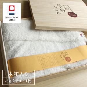 今治タオル バスタオル ギフト 木箱 香典返し 出産内祝い 引き出物 綿100% 日本製|yasashii-kurashi