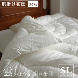 掛け布団 シングル 日本製 洗える 肌掛け布団 夏 抗菌 防臭 軽量 エアレスト|yasashii-kurashi