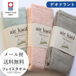 エアーかおる フェイスタオル 今治タオル ギフト デオドラント 消臭効果 オーガニックコットン 綿100% 日本製|yasashii-kurashi