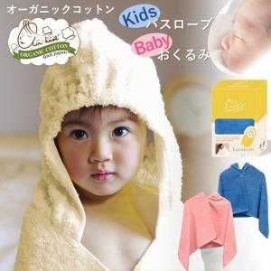 エアーかおる くるむん バスローブ おくるみ フード付きタオル ポンチョ オーガニックコットン 日本製 綿100%|yasashii-kurashi