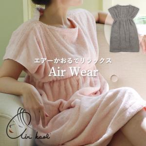 エアーかおる 着るタオル ギフト 部屋着 バスローブ ルームウェア オーガニックコットン 日本製 Air Wear|yasashii-kurashi