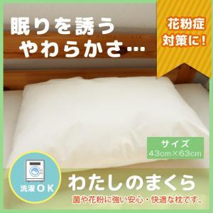 枕 ウォッシャブル(部屋干しできる! )( ほこり アレルギー ダニ 花粉 )対策 43×63cm 洗える枕 わたしのまくら|yasashii-kurashi
