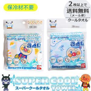 クールタオル 冷感タオル 子ども用 キャラクター スポーツ おしゃれ 冷却タオル UPF50+