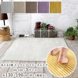 ラグマット おしゃれ 洗える 1.5畳 ストライプ調 低ホルムアルデヒド 130×190 2層ストライプフランネルラグ|yasashii-kurashi