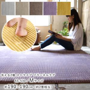 ラグマット おしゃれ 洗える 2畳 ストライプ調 低ホルムアルデヒド 190×190 2層ストライプフランネルラグ|yasashii-kurashi