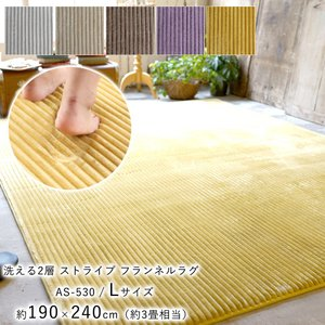 ラグマット おしゃれ 洗える 3畳 ストライプ調 低ホルムアルデヒド 190×240 2層ストライプフランネルラグ|yasashii-kurashi