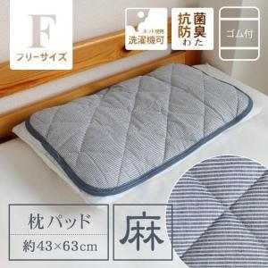枕パッド 麻混 コットンとリネンのサラッとした枕パッド フリーサイズ  デニムボーダー(約43×63cm) ゴム付き 洗濯機可 抗菌 防臭|yasashii-kurashi
