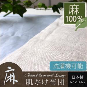 肌掛け布団 夏 洗える 無地 シングル リネン おしゃれ 麻100% 日本製 140×190|yasashii-kurashi