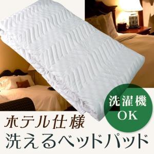 ベッドパッド ダブル 洗える ホテル仕様 洗濯機可 ホテル 敷きパッド 敷パッド 140×200cm|yasashii-kurashi