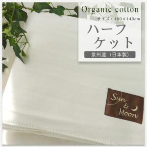 ブランケット おしゃれ 暖かい ベビー ハーフケット 毛布 子供 オーガニックコットン 日本製 100×140|yasashii-kurashi
