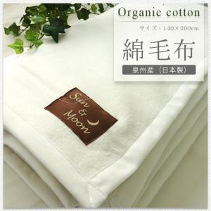 毛布 綿毛布 シングル 暖かい ベビー 日本製 子ども オーガニックコットン 綿100% 140×200|yasashii-kurashi