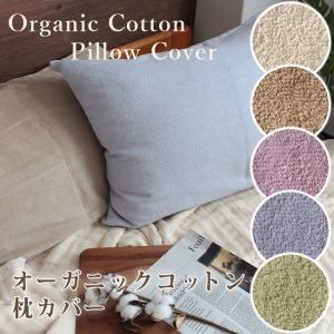 枕カバー 43×63 おしゃれ タオル地 綿100% 日本製 ピローカバー ピローケース オーガニックコットン ポイント消化|yasashii-kurashi
