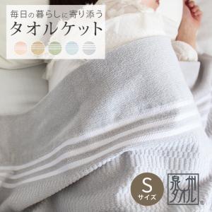 タオルケット シングル おしゃれ 子供 速乾 薄手 涼感 日本製 泉州|yasashii-kurashi