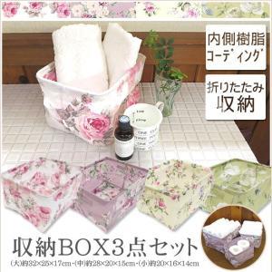 収納ボックス3点セット バラ柄 収納BOX おしゃれ 折りたたみ 水回り 樹脂コーディング 収納ボックスセット 多目的ボックス カントリー 花柄 アンティーク|yasashii-kurashi