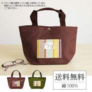 トートバッグ バスク織 帆布バッグ「フレンチバスク」ポケット2か所&ホック付き お散歩・お弁当カバンにも 綿100% 日本製 <帆布生地>|yasashii-kurashi