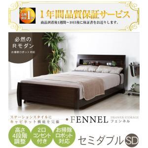 ベッド セミダブル フェンネル3ベッドダーク色(マットレス別) ベッド・フレームのみ 代引き不可 送...