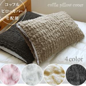 枕カバー 43×63 おしゃれ タオル地 のびのび ピローカバー 筒状 コッフル もこもこ枕カバー