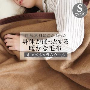 毛布 暖かい シングル 軽い おしゃれ キャメル&ラムウール毛布 泉州産 日本製 140×200