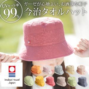 今治産 たおる 帽子 レディース 40代 収納 リバーシブル プレゼント UVカット ガーゼ タオル ハット|yasashii-kurashi