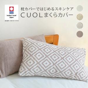 枕カバー 43×63 おしゃれ タオル地 今治 CUOL スキンケア 母の日 プレゼント 贈り物 日本製 まくらカバー ピローカバー ピローケース  筒状|yasashii-kurashi