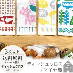 ディッシュクロス キッチンタオル 台拭き 布巾 おしゃれ 可愛い プチギフト 綿100% 日本製 ポイント消化|yasashii-kurashi