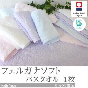 今治タオル バスタオル フェルガナ コットン(高級コットン)使用 日本製 綿100%|yasashii-kurashi