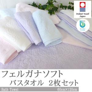 バスタオル 今治タオル まとめ買い セット 2枚 綿100% 日本製 フェルガナコットン|yasashii-kurashi